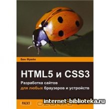 ��� ������ - HTML5 � CSS3.���������� ������ ��� ����� ��������� � ���������