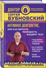 Бубновский - Активное долголетие, или Как вернуть молодость вашему телу