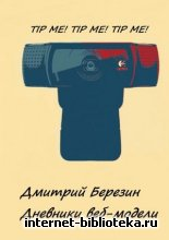 Дневники веб-модели - Дмитрий Березин